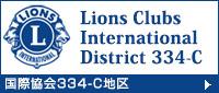 ライオンズクラブ国際協会334-C地区