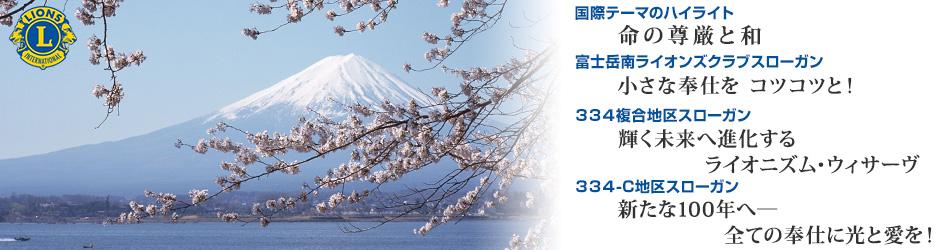 富士岳南ライオンズクラブ